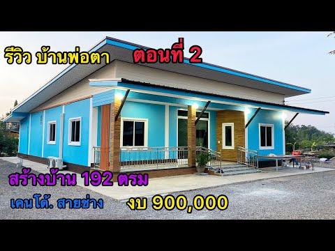 สร้างบ้าน-งบ900,000บาท(รีวิว-บ