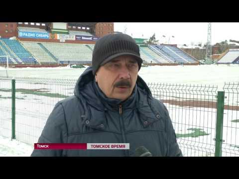 18 марта «Томь» наконец-то проведет свой первый матч на родном стадионе «Труд»