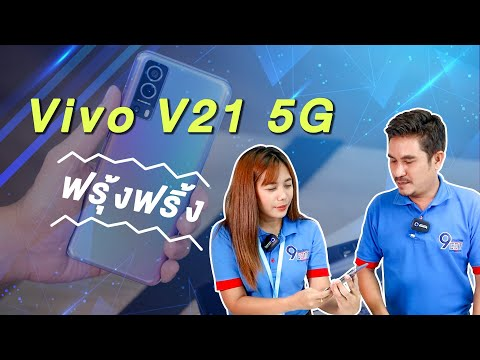 รีวิว-Vivo-V21-5G-สเปคดี-ถ่ายร