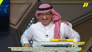 محمد العنزي : لا يوجد خصم نقاط على نادي بسبب رمي القوارير