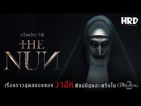 เปิดประวัติ-Valak-|-The-Nun-ผี