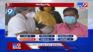 ముక్కోటి వృక్షార్చన : Top 9 News : Hyderabad News  - TV9 - TV9