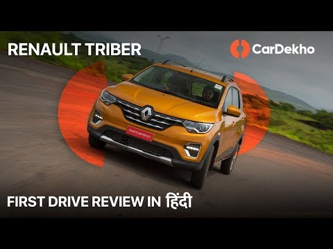 Renault Triber First Drive Review in Hindi | Price, Features, Variants & More | CarDekho