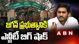 NGT Big Shock to AP Govt Over Rayalaseema Lift Irrigation Project | ABN Telugu - ABNTELUGUTV