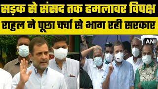 जासूसी कांड: सड़क से संसद तक हमलावर हुआ विपक्ष, राहुल गांधी बोले- सरकार चर्चा से क्यों भाग रही है? - ITVNEWSINDIA