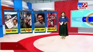లోకల్ to గ్లోబల్ : TV9 News Agenda - TV9 - TV9