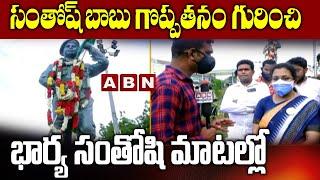 Colonel Santosh Babu Wife Santoshi About Santosh Babu | Face to Face | ABN Telugu - ABNTELUGUTV