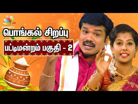 connectYoutube - Madurai Muthu's Pongal Pattimandram 2018 - Part 2 | Comedy Speech