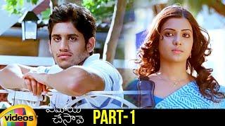 Ye Maya Chesave Telugu Full Movie | Naga Chaitanya | Samantha | Gautam Menon | Part 1 | Mango Videos - MANGOVIDEOS