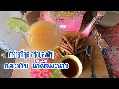 EP.200/กระชาย+น้ำผึ่งมะนาวอร่อ
