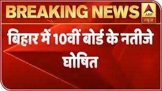 Bihar board declares results of Class X examination - ABPNEWSTV