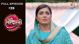 Choti Sarrdaarni - Full Episode 39 - With English Subtitles - COLORSTV