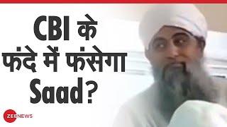 CBI ने Delhi Police Crime Branch से Maulana Saad से जुड़ी जानकारी मांगी | CBI probe into Maulana Saad - ZEENEWS