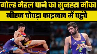 जेवलिन थ्रो में Neeraj Chopra फाइनल में, Wrestler Ravi Dahiya और Deepak Punia Semifinal में पहुंचे - ITVNEWSINDIA