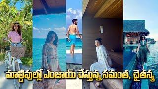 Samantha backslashu0026 NagaChaitanya Enjoying In Maldives Video | #ChaySam @ Maldives | IndiaGlitz Telugu Movies - IGTELUGU