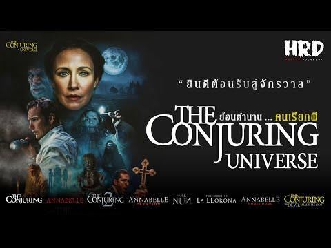 ย้อนตำนาน-The-Conjuring-Univer
