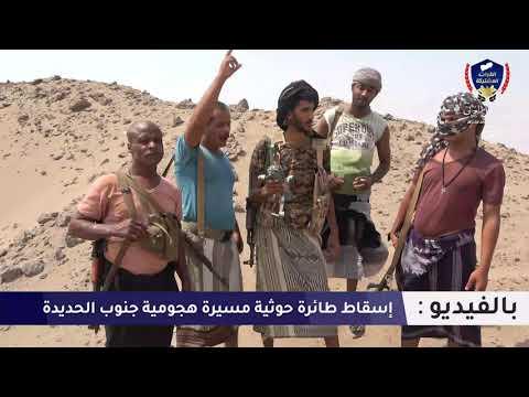 إسقاط طائرة حوثية مسيرة هجومية جنوب الحديدة.