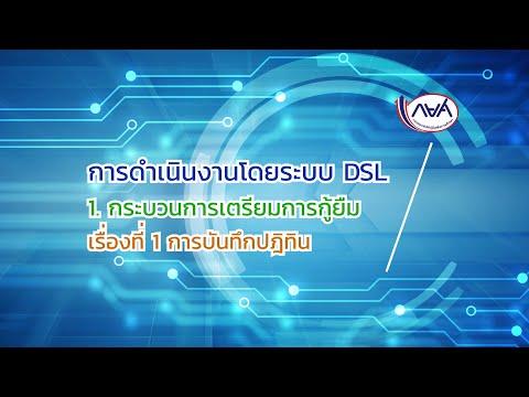 การดำเนินงานโดยระบบ-DSL-:--EP1