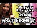 【競馬予想】2017年 ラジオNIKKEI賞の予想【星野るり】