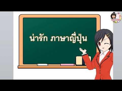 ภาษาญี่ปุ่นคำว่าน่ารัก-|-ภาษาญ