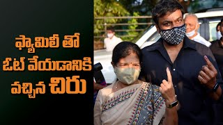 Megastar Chiranjeevi And His Wife Cast Their Votes | #GHMCElections2020 | IndiaGlitz Telugu Movies - IGTELUGU