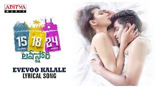 Evevoo Kalale Lyrical Song | 15 18 24 Love Story Songs | Jayavardhan Ankey | Kiran Kumar Madupuri - ADITYAMUSIC