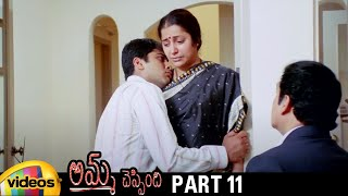 Amma Cheppindi Telugu Full Movie HD | Sharwanand | Sriya Reddy | Suhasini | MM Keeravani | Part 11 - MANGOVIDEOS