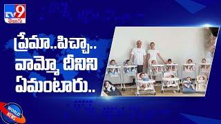 ప్రేమా..పిచ్చా.. : Mum-of-Twenty wants to have 100 kids - TV9 - TV9