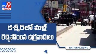 2 cops, 3 civilians killed in terror attack in Jbackslashu0026K's Sopore - TV9 - TV9