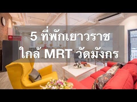 5-โรงแรม-ที่พักเยาวราช-ใกล้-MR