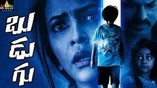 Budugu Shortened Movie | Lakshmi Manchu, Master Prem, Indraja, Sreedhar Rao | Sri Balaji Video - SRIBALAJIMOVIES
