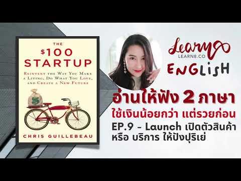 EP.9-The-100-Startup-ใช้เงินน้