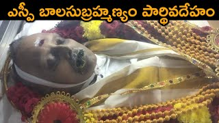 SP Balu Dead Body at His House in Kodambakkam , Chennai | TFPC - TFPC