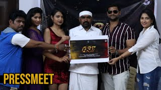 GST Telugu Movie Press Meet | GST Movie | Latest Telugu Movie | TFPC - TFPC