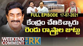 కేంద్రం చేతికిచ్చారు.. రెండు రాష్ట్రాల జుట్టు || Weekend Comment By RK || 17-07-2021 || ABN Telugu - ABNTELUGUTV