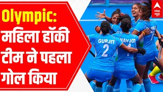 When India scored opening goal against Argentina in Women Hockey Semi-Finals   Tokyo Olympics - ABPNEWSTV