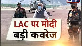 PM Narendra Modi Leh: पीएम मोदी लेह दौरे से बौखलाया चीन, भारत चीन बॉर्ड लगेभारत माता की जय' के नारे - ITVNEWSINDIA