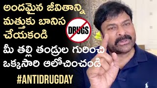 Megastar Chiranjeevi Message On #AntiDrugDay  - Telugu Film News | Latest Tollywood News | TFPC - TFPC