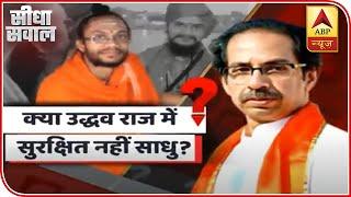 Sadhus being targeted deliberately? | Seedha Sawal - ABPNEWSTV