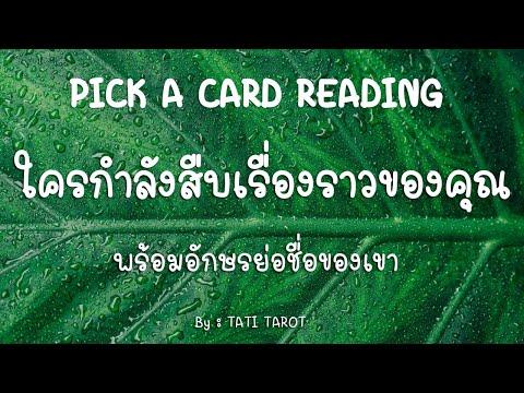 Pick-a-card-❤️-ใครที่กำลังสืบเ
