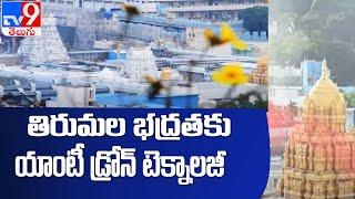 టీటీడీ బోర్డు కీలక నిర్ణయం - TV9 - TV9