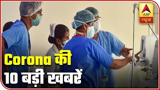 Watch top 10 updates of the day over Coronavirus - ABPNEWSTV