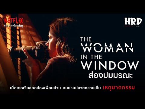 แนะนำหนังหลังดู-:-The-Woman-in