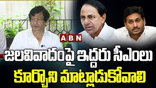 M. V. Mysura Reddy On Telugu States Projects | జలవివాదంపై ఇద్దరు సీఎంలు కూర్చొని మాట్లాడుకోవాలి |ABN - ABNTELUGUTV