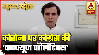 Rahul Gandhi's flip flop over lockdown shows Congress' confusion | Master Stroke - ABPNEWSTV