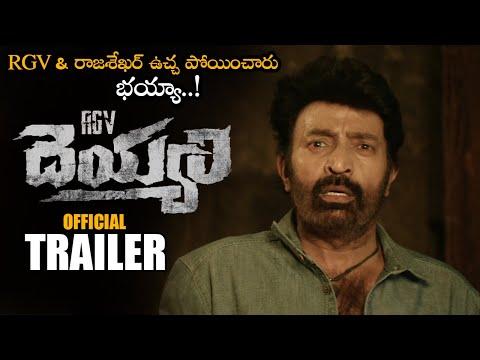 Rajasekhar Deyyam Movie Official Trailer || Ram Gopal Varma || Swathi Deekshith || NS