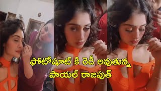 Actress Payal Rajput Getting Ready For New Photoshoot   Payal Rajput Latest Videos   Rajshri Telugu - RAJSHRITELUGU