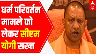 Religious conversion racket: Yogi Adityanath instructs police to seal accused's property - ABPNEWSTV