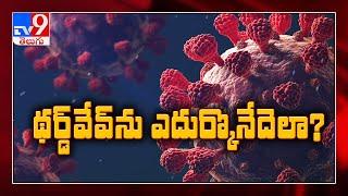 Coronavirus 3rd wave : ఏపీ సర్కారు అప్రమత్తం - TV9 - TV9