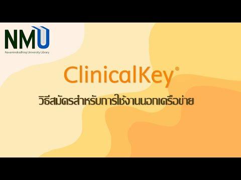 วิธีสมัคร-ClinicalKey-สำหรับใช